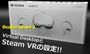 Oculus Quest2とSteam VR